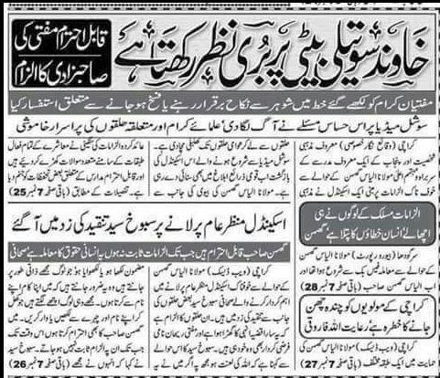 ilyas ghuman news.JPG