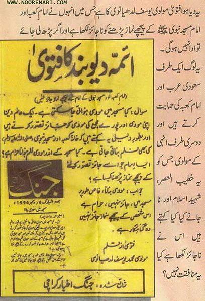 namaz_behind_imam_e_kaba.JPG