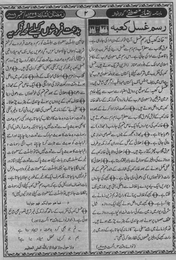 Rasm_e_Gusl_e_Kabah_Aur_Bid.jpg
