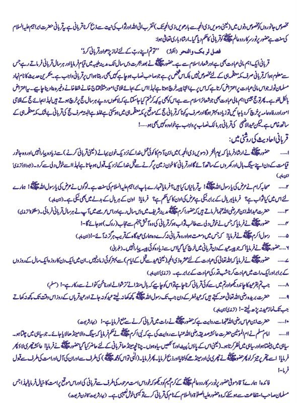 Qurbani K Masail-1.jpg