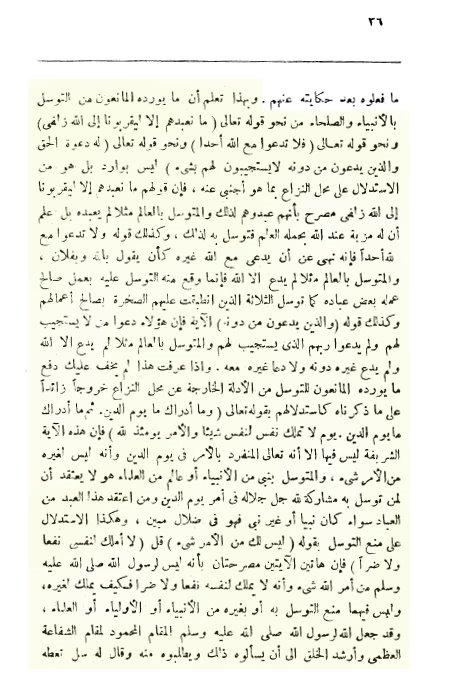 Abdur Rahim al-Mubarakpori, Tuhfatul Ahwazi ba-Sharah Tirmidhi Volume 10, Page 36.jpg