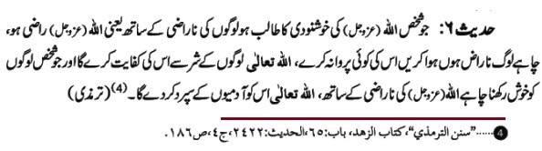 Allah Ta'ala ki khushnodi.jpg