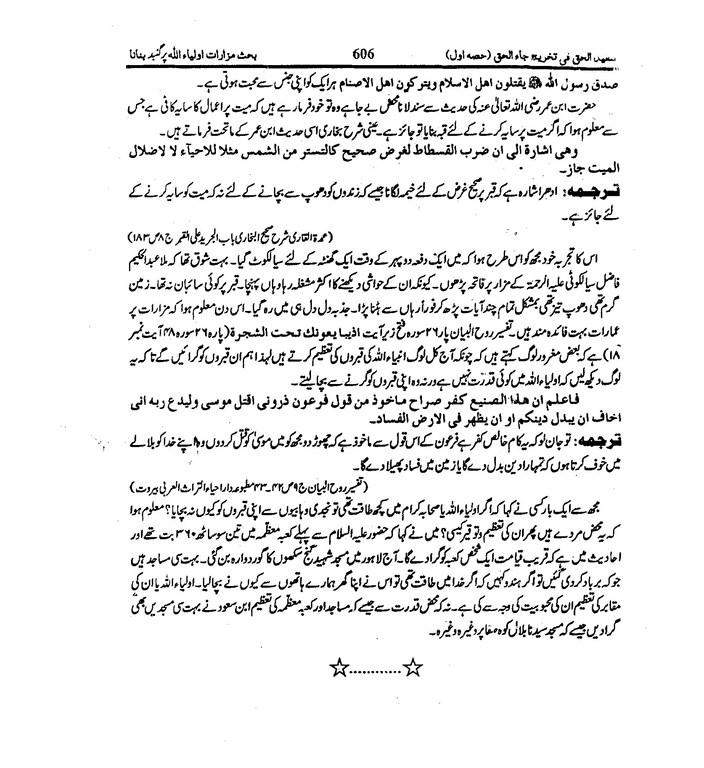 62603846-Saeed-Al-Haq-Fi-Takhreej-Jaa-Al-Haq-Vol-1_11.jpg