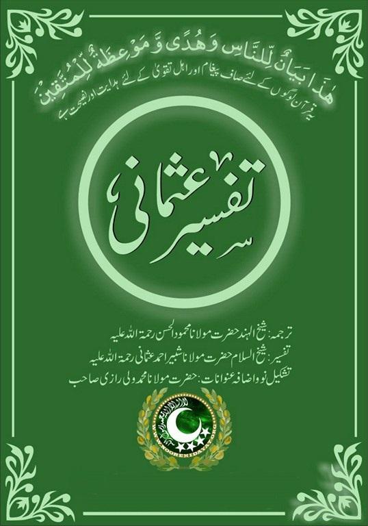 Tafseer Usmani - Urdu_00.jpg