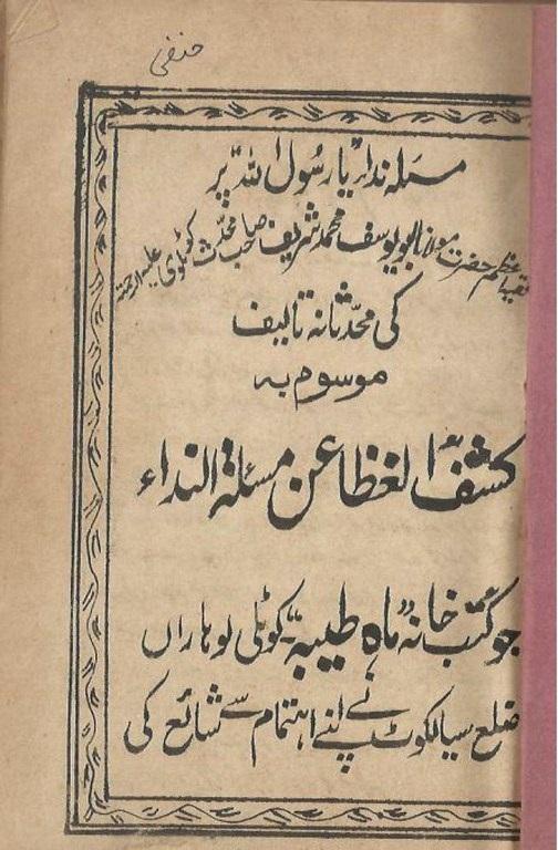 114146540-Kashful-Ghita-un-Masala-e-Nida-pdf_02.jpg