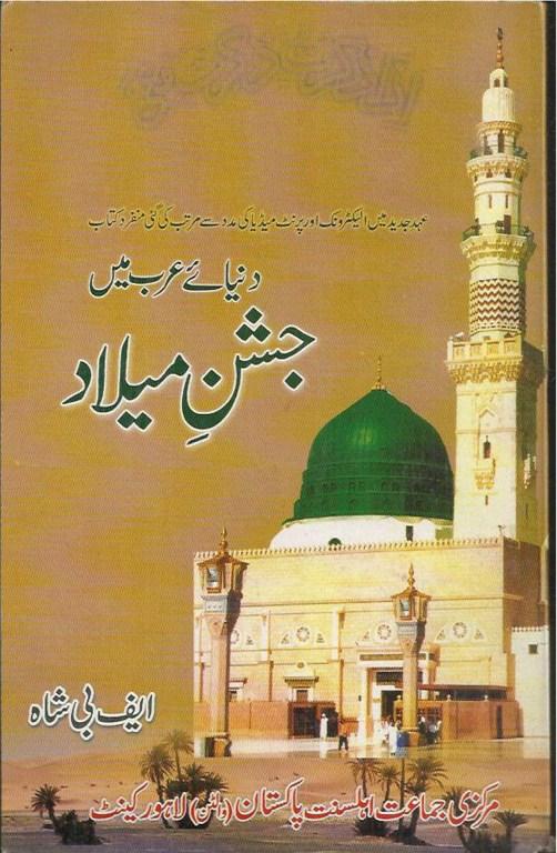 112781548-Jashne-Milad-Dunya-e-Arab-Main_01 (Copy).jpg