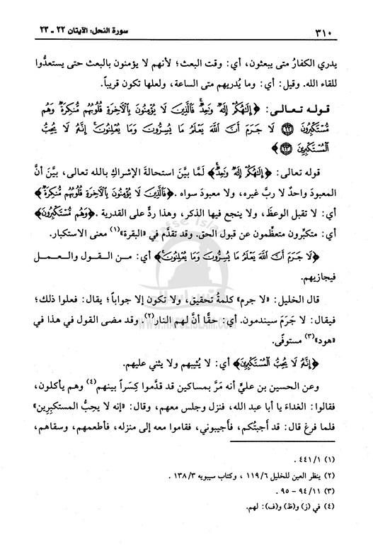 TafsireQurtabi12_02.jpg