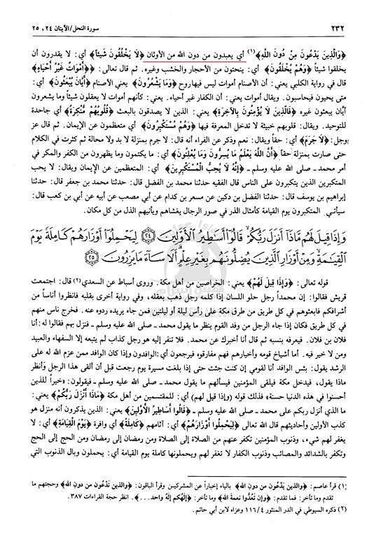 TafsireSamarqandiJ02_01.jpg