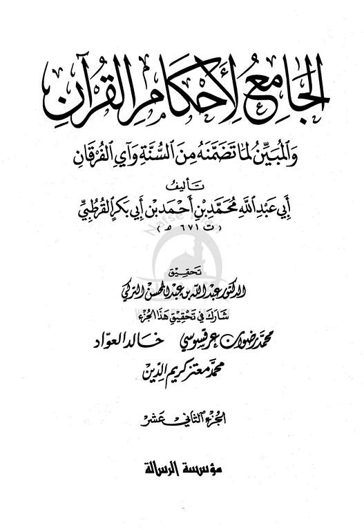 TafsireQurtabi12_00.jpg