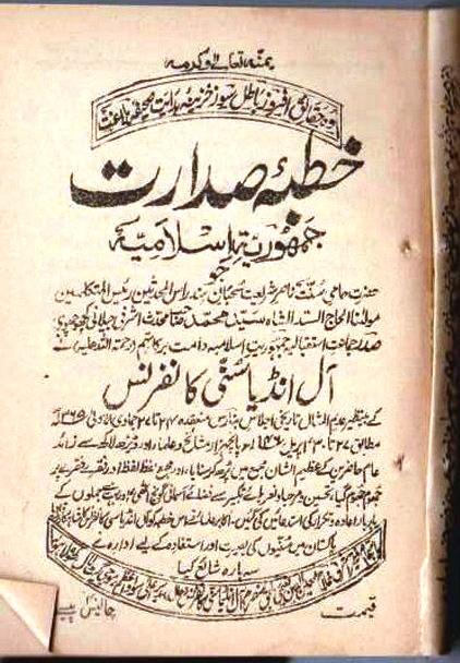 Khutba-e-Sadarat All India Sunni Conference 1946.jpg