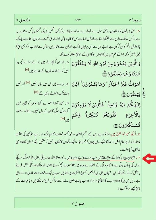 Tafseer Usmani - Urdu_01.jpg