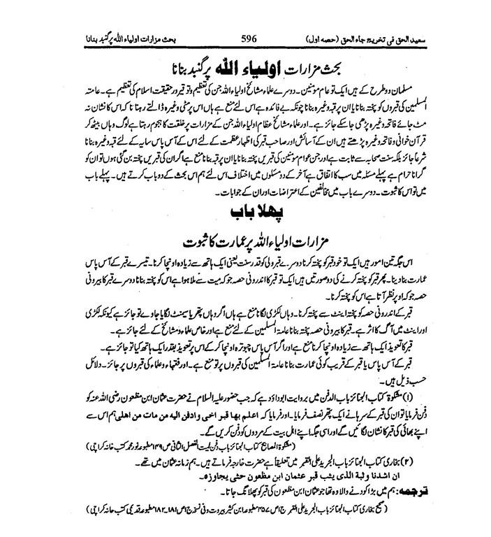 62603846-Saeed-Al-Haq-Fi-Takhreej-Jaa-Al-Haq-Vol-1_01.jpg
