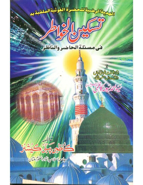taskeenul khwater_001 (Copy).jpg