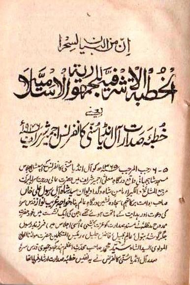 Khutba-e-Sadarat All India Sunni Conference 1946-2.jpg