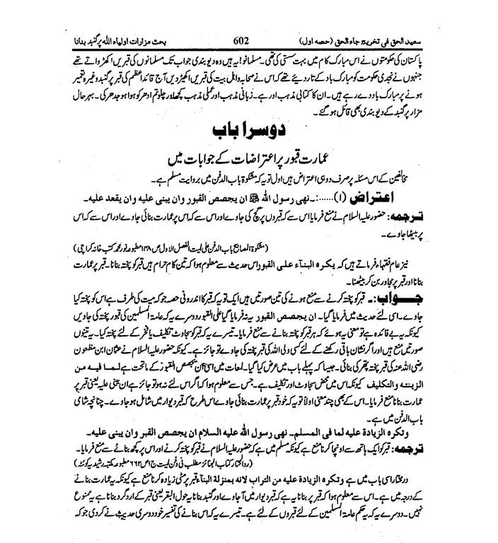 62603846-Saeed-Al-Haq-Fi-Takhreej-Jaa-Al-Haq-Vol-1_07.jpg