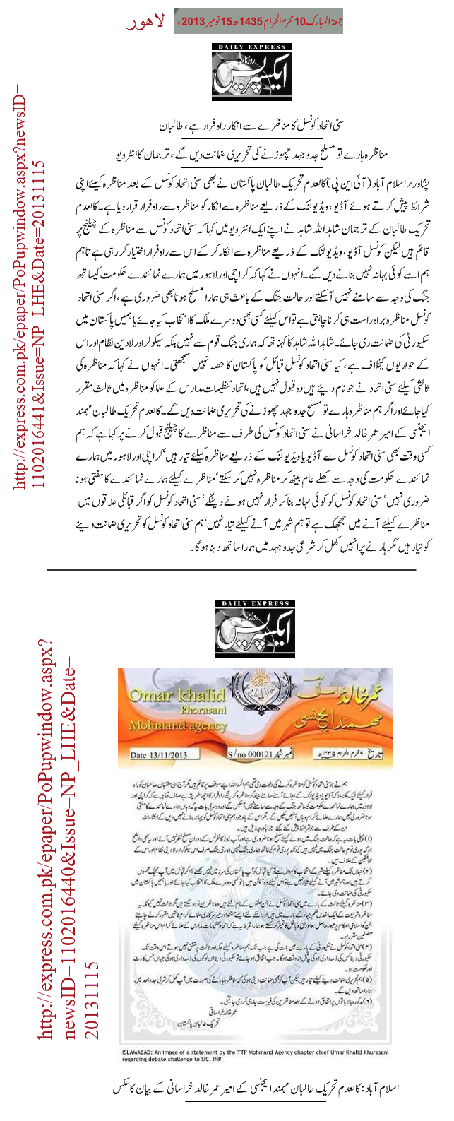 Munazra - Talban Ka Jawab.png