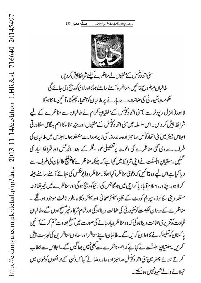 Munazra Dunya News.jpg
