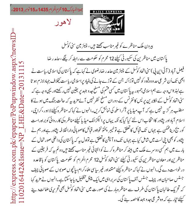 Munazra - Talban Ko Jawab.png