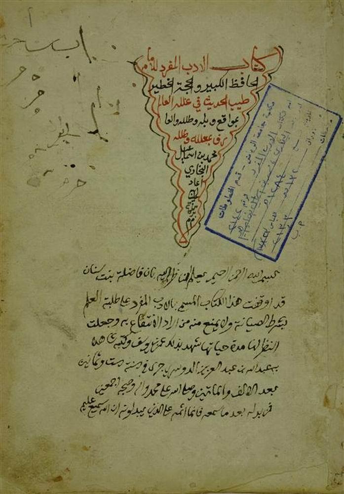 adb mufrad ya muhamad 1.JPG