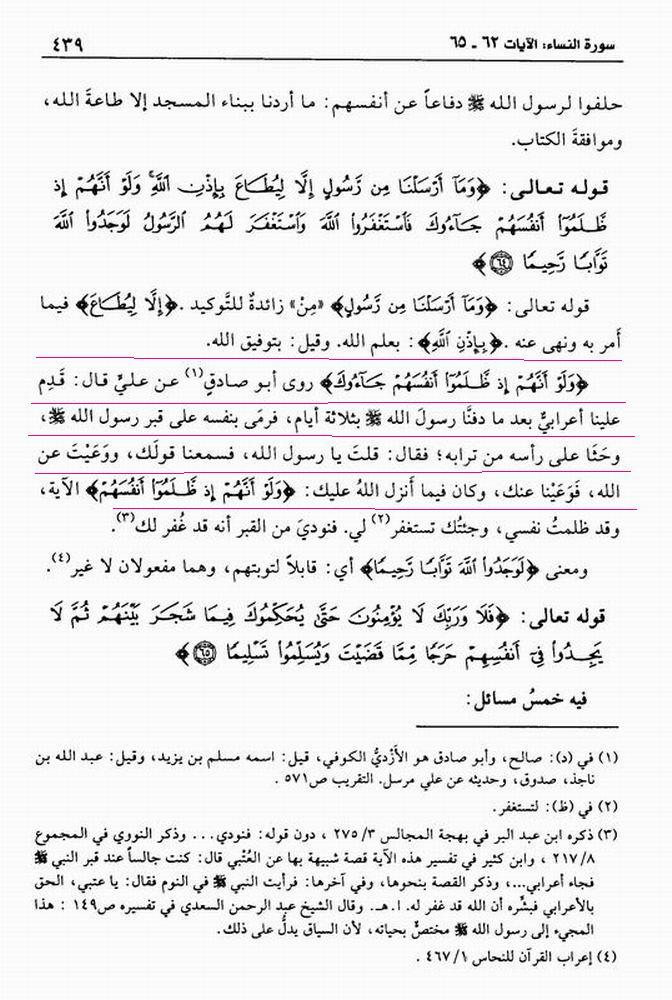 waseelah bad wfaat tafseer qurtabi 2.jpg