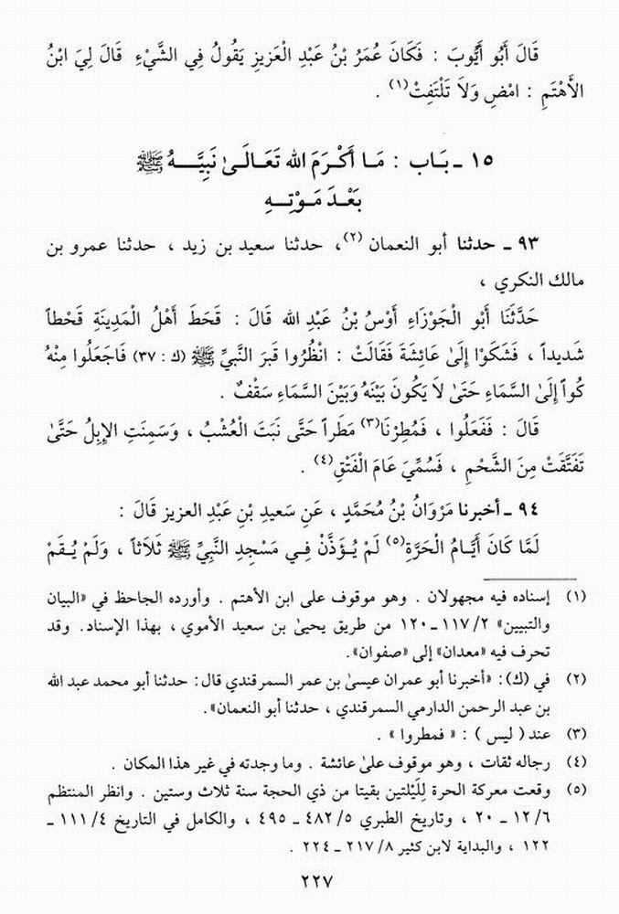 waseelah bad wfaat darmi 2.jpg