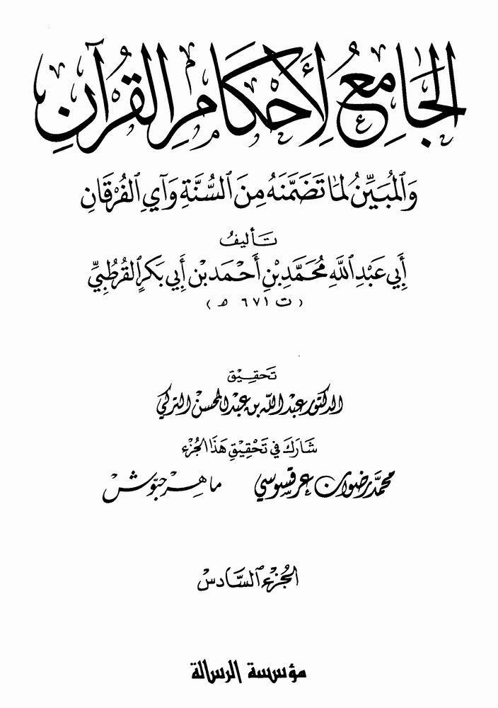 waseelah bad wfaat tafseer qurtabi  1.jpg