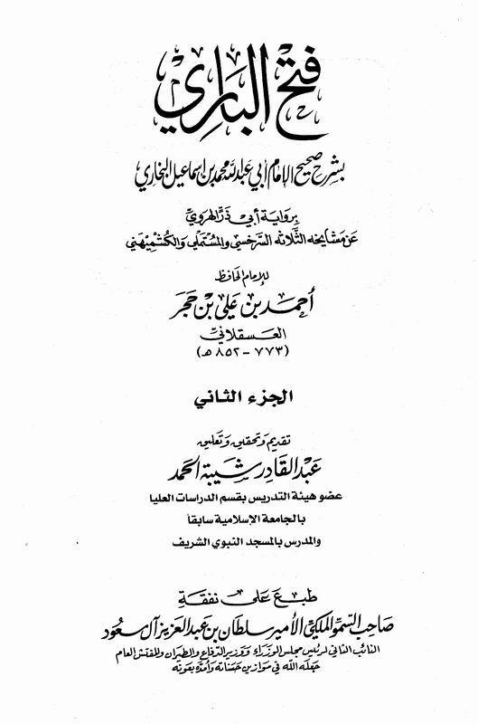 tawsal fathulbari 1.jpg