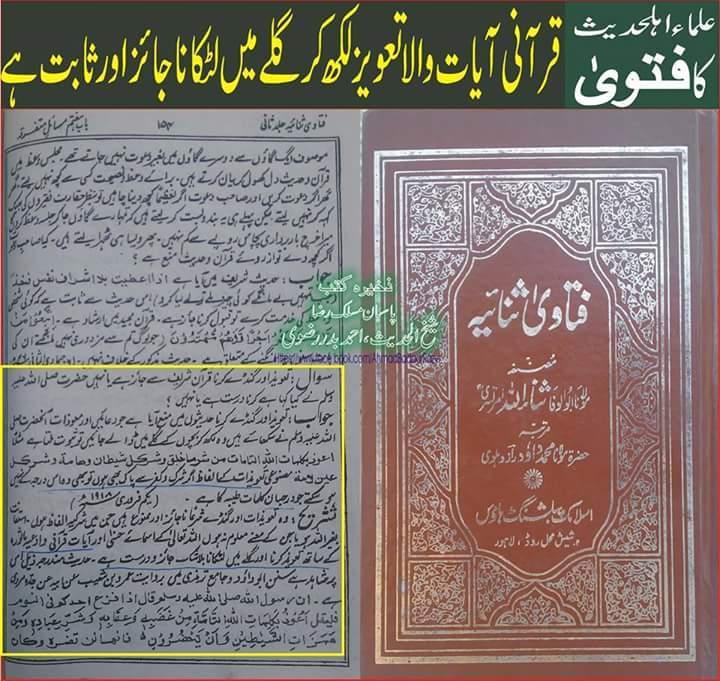 Wahabi Alim-Qurani Ayat wala Taweez Jaiz hai.jpg