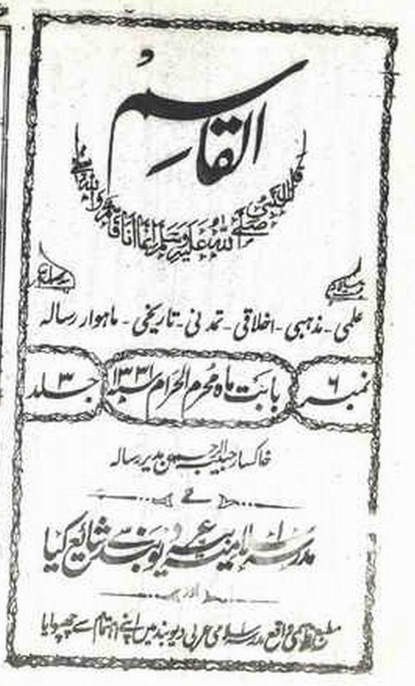 alqasam1.jpg