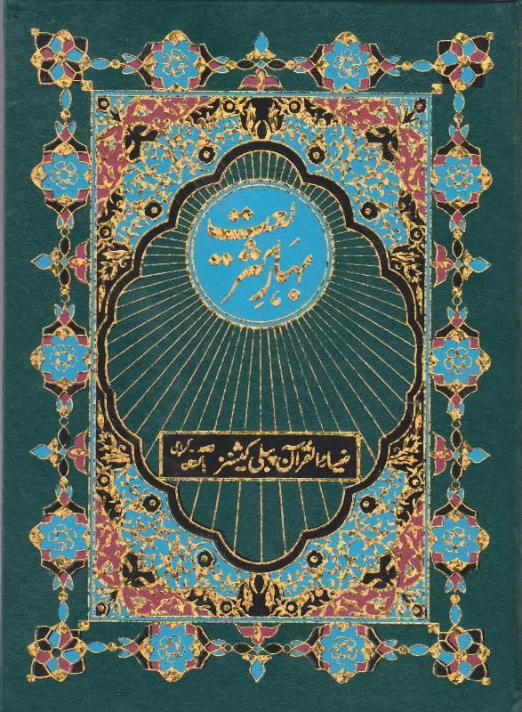 Bahar-e-Shariat Jild I.jpg