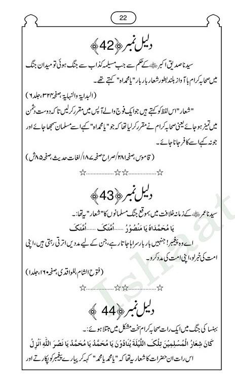 60873893-Nara-e-Risalat-Per-Ijma-e-Ummat_01.jpg