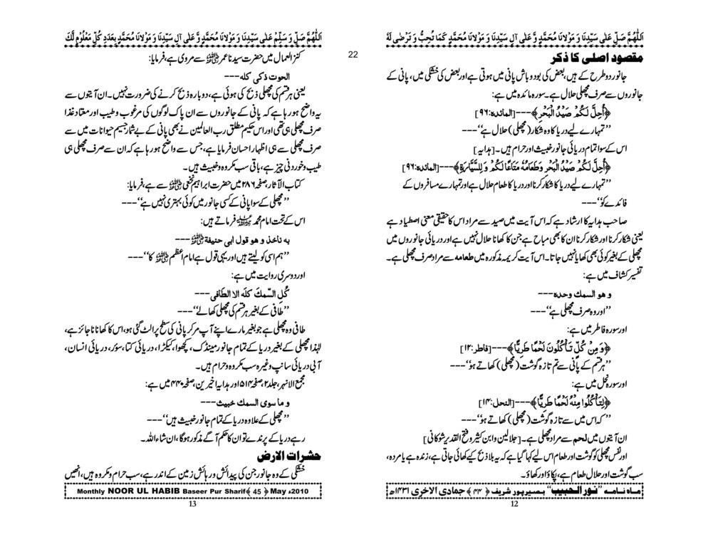 Halal-o-Haram Janwar-7.jpg