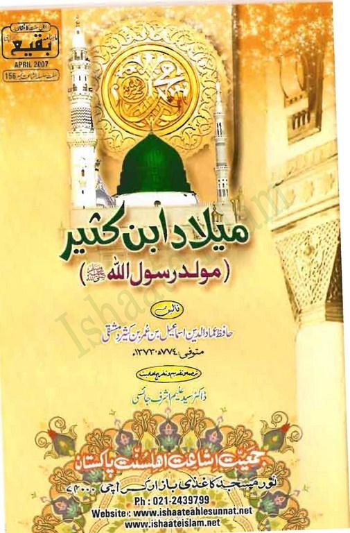 Meelad Ibn-e-Kaseer_01.jpg