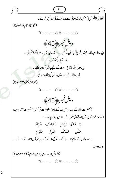 60873893-Nara-e-Risalat-Per-Ijma-e-Ummat_02.jpg