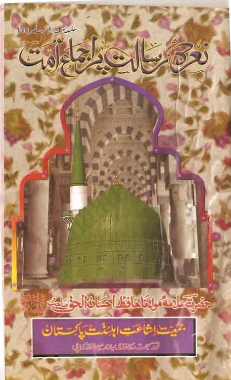 60873893-Nara-e-Risalat-Per-Ijma-e-Ummat_03.jpg