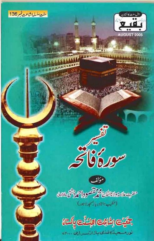 Tafseer Sura-e-Fatiha Shareef_01.jpg