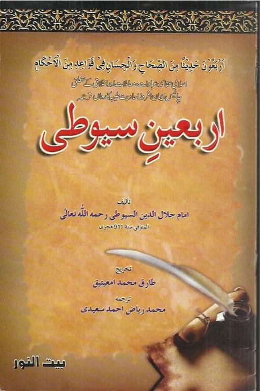 Arbaeen-e-Suyuti-pdf_01.jpg