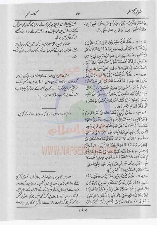 SharhaMuslimJild7_02.jpg