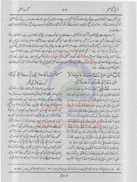 SharhaMuslimJild7_01.jpg