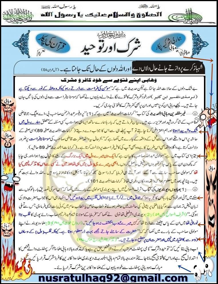 wahabi pamphlet tawhed wa shirk ka Rad.jpg