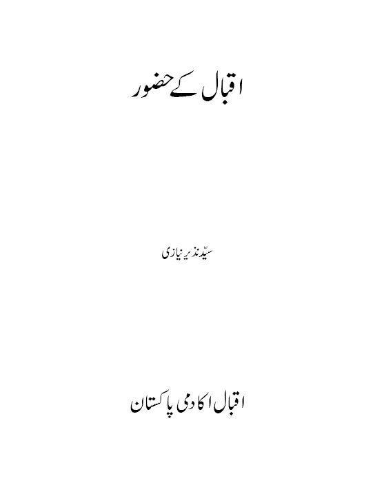 iqbal ke hazoor 0.jpg