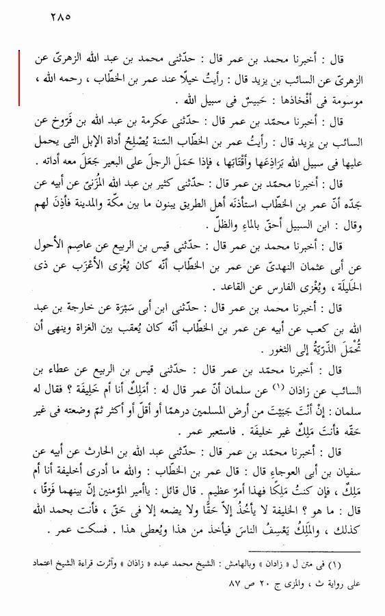tabqat ibne sad 2.jpg