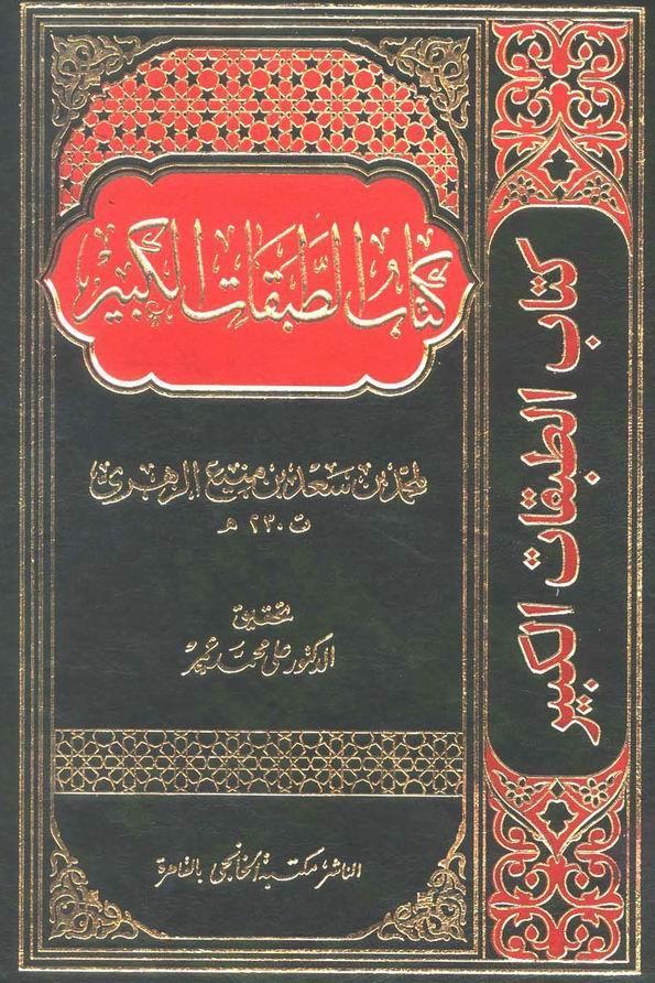 tabqat ibnesad 1.jpg