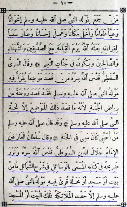 Al Naimatul Kubra alal Alam Imam ibne Hajar al shafie6.jpg