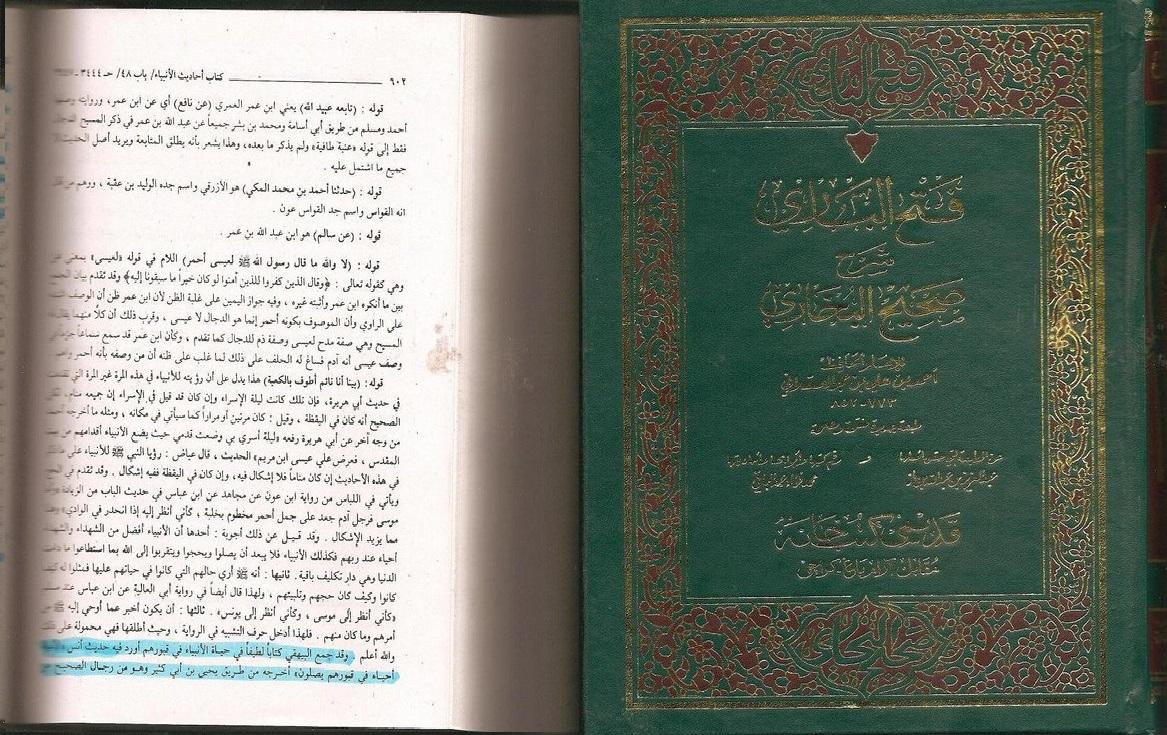 fath ul bari sharh sahih ul bukhari by imam al hafidh ibn hajr al asqalani  published by qadimi kutab khana karachi pakistan (2).jpg