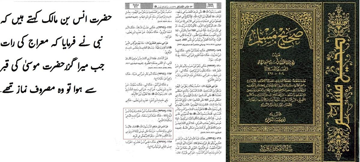 Sahih Muslim on hayatul anbiya3.jpg