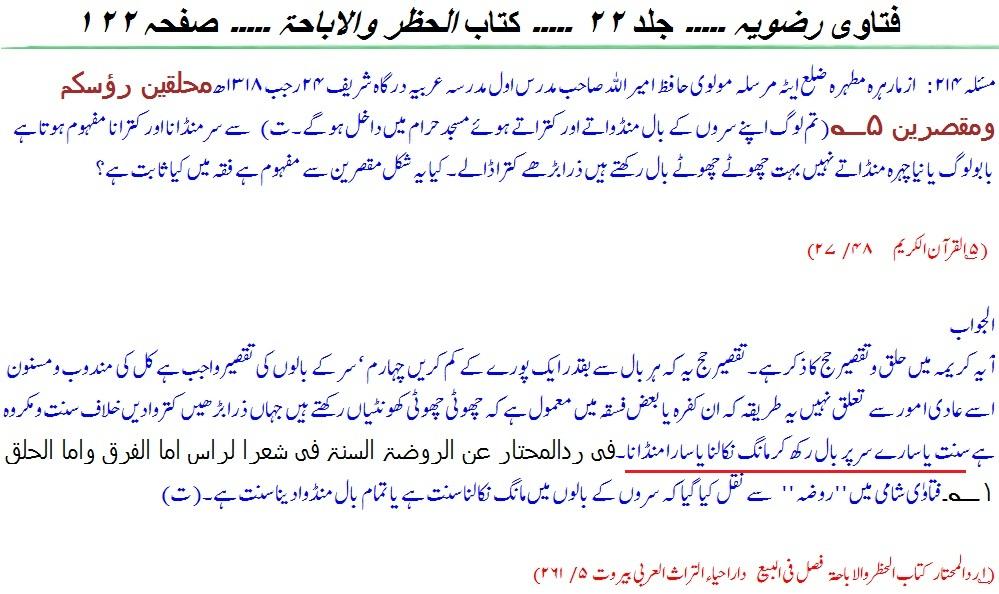 Fatawa-e-Razawiya.jpg.ad52124fee38833bc3b62f46e058b25e.jpg