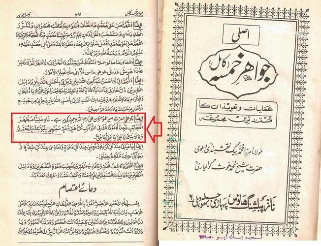 Jawhir-ul-Khamsa3.thumb.jpg.39faa93eb0b39c75eb0c1809d779854b.jpg
