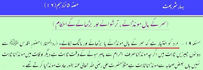 bahar-e-shariat.jpg.48cc67b962888bdece0595682c2bfc51.jpg