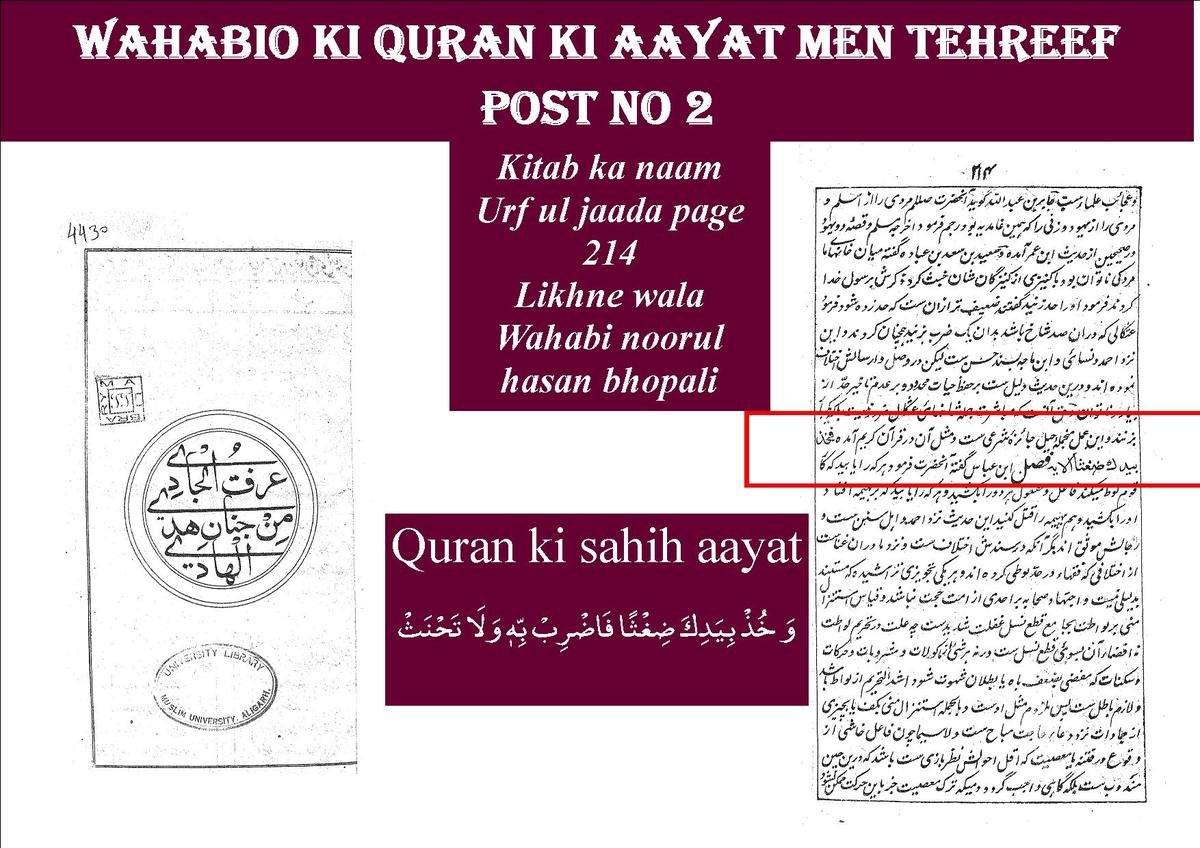 tehrifaat qurani  wahabi 2.jpg